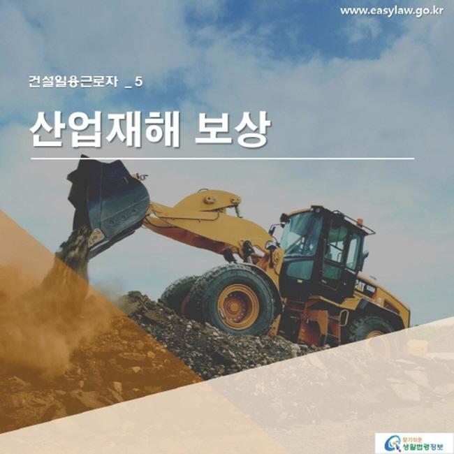 건설일용근로자 _ 5 산업재해 보상 www.easylaw.go.kr 찾기 쉬운 생활법령정보 로고